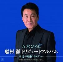 船村徹トリビュートアルバム ~永遠の船村メロディー~