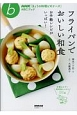 フライパンでおいしい和食 NHK「きょうの料理ビギナーズ」ABCブック お手軽レシピがいっぱい!