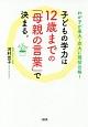 子どもの学力は12歳までの「母親の言葉」で決まる. わが子が東大・京大に現役合格!