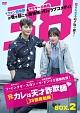 元カレは天才詐欺師 ~38師機動隊~ DVD-BOX2