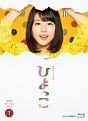 連続テレビ小説 ひよっこ 完全版 ブルーレイ BOX1