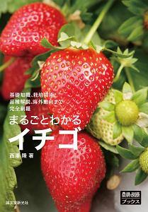 まるごとわかるイチゴ