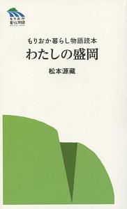 松本源藏『わたしの盛岡 もりおか暮らし物語読本』