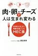 肉・卵・チーズで人は生まれ変わる 5000人以上に奇跡を起こしたMEC食