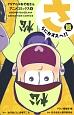 TVアニメおそ松さん アニメコミックス (5)
