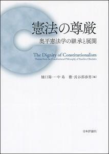 憲法の尊厳