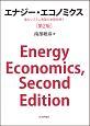 エナジー・エコノミクス<第2版> 電力システム改革の本質を問う