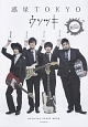 ウソツキ OFFICIAL SCORE BOOK 「惑星TOKYO」 DVD付