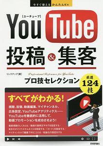 今すぐ使えるかんたんEx YouTube投稿&集客 プロ技セレクション