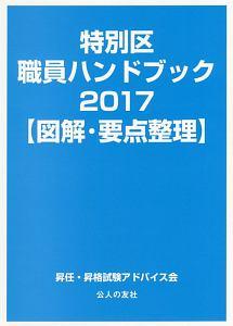 『特別区職員ハンドブック 2017 図解・要点整理』昇任・昇格試験アドバイス会