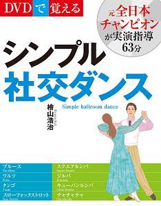 『DVDで覚える シンプル社交ダンス<新装版>』リサ・フラナガン
