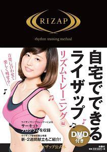 自宅でできるライザップ リズムトレーニング編 DVD付き