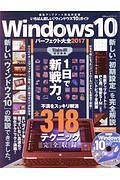 Windows10 パーフェクト大全 2017