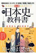 『あなたの知識はもう古い? 最新・日本史教科書』ブラディ・コーベット