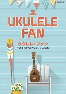 ウクレレ・ファン TAB譜で奏でるソロアレンジ名曲集~ハワイアンからジャカソロまで TAB譜付スコア