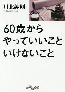 『60歳からやっていいこと いけないこと』川北義則
