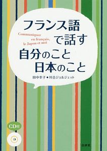 フランス語で話す 自分のこと日本のこと CD付