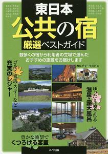 東日本公共の宿厳選ベストガイド