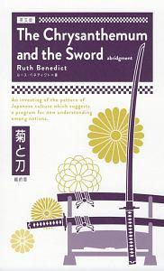 ルース・ベネディクト『菊と刀<英文版・縮約版>』