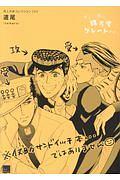 『道尾 同人作家コレクション265』そのまんま東