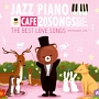 カフェで流れるジャズピアノ20 THE BEST LOVE SONGS ~BITTER&SWEET LOVE~