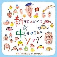 こどもの城児童合唱団『新沢としひこ&中川ひろたかソング 祝・30周年記念 こども合唱版』