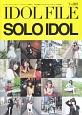 IDOL FILE SOLO IDOL ローカルアイドルマガジン(3)