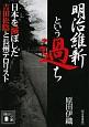 明治維新という過ち 日本を滅ぼした吉田松陰と長州テロリスト<完全増補版>