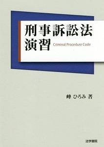 刑事訴訟法 演習