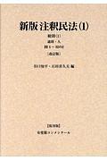 注釈民法<新版・改訂版・復刊版・オンデマンド版> 総則