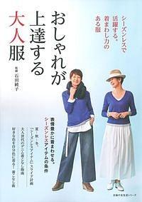 『シーズンレスで活躍する。着まわし力のある服 おしゃれが上達する大人服』石田純子