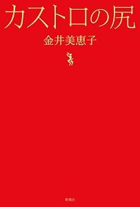 『カストロの尻』金井美恵子