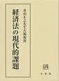 経済法の現代的課題 舟田正之先生古稀祝賀