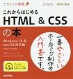 デザインの学校 これからはじめる HTML&CSSの本<Windows10&macOS対応版>