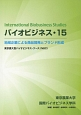 バイオビジネス 地域企業による商品開発とブランド形成 東京農大型バイオビジネス・ケース(NBC)(15)