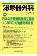 泌尿器外科 30-5 特集:日本の去勢抵抗性前立腺癌(CRPC)の治療を考える