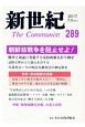 新世紀 2017.7 朝鮮核戦争を阻止せよ! The Communist(289)