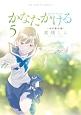 かなたかける (5)