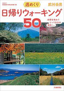 武村岳男『週めくり日帰りウォーキング50』