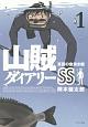 山賊ダイアリーSS (1)