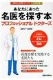 あなたにあった名医を探す本 プロフェッショナルドクターズ 「名医のいる病院」シリーズ<完全保存版> 2017~2018 高度治療を実践する名医たち