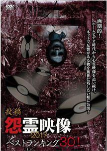 投稿 怨霊映像ベストランキング30! 2017