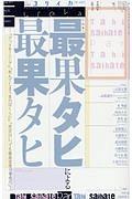 ユリイカ 詩と批評 2017.6 特集:最果タヒによる最果タヒ-『グッドモーニング』『死んでしまう系のぼくらに』『夜空はいつでも最高密度の青色だ』…