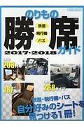 のりもの勝席ガイド 2017-2018