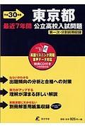 東京都 公立高校入試問題 最近7年間 平成30年 CD付