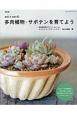 sol×solの多肉植物・サボテンを育てよう<改訂版>