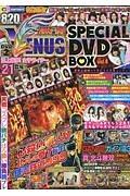 パチンコ必勝ガイドVENUS SPECIAL DVD BOX