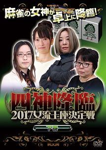 四神降臨 2017 女流王座決定戦 下巻