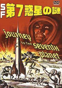SF 第7惑星の謎