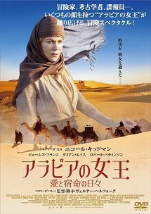 ダミアン・ルイス『アラビアの女王 愛と宿命の日々』